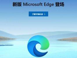 微软死忠粉福利!用了这招,重回经典Edge浏览器