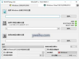WinNTSetup 4.6.0 绿色单文件版