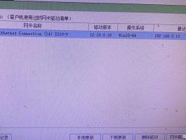 板载 I219-V 网卡主板开机概率卡花瓣或蓝屏问题解决办法