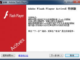 Adobe Flash Player AX/NP/PP 32.0.0.303 特别版 By 睿派克技术论坛 2019.12.11 更新