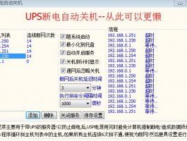 UPS断电关机程序