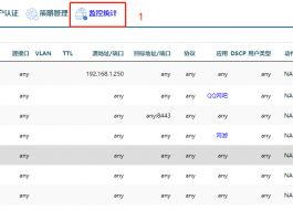 Panabit网吧案例——设置QQ网吧特权