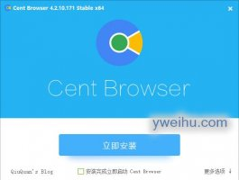 百分浏览器 Cent Browser 4.2.10.171 Stable + 4.3.9.182 Beta(x86 + x64)