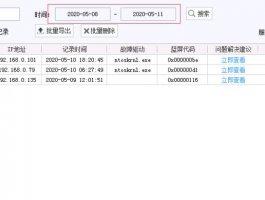 利用windbg工具分析蓝屏dump文件
