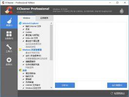 系统优化工具 CCleaner v5.62.7538 专业绿色版