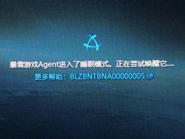 魔兽世界怀旧服 暴雪游戏agent进入睡眠模式解决办法 19.10.11更新 By深蓝