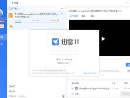 迅雷11.1.8.1418免安装版下载与云盘合并 SVIP 新版