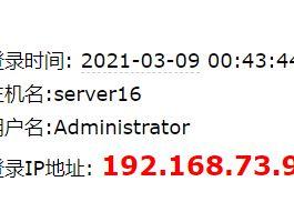 windows服务器远程登录时自动发送邮件提醒工具
