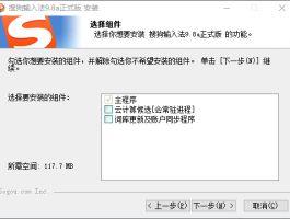 搜狗输入法v10.1.0.4428去广告精简优化版