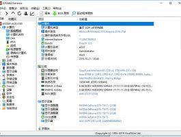 AIDA64 Extreme Edition 6.00.5100 硬件检测软件
