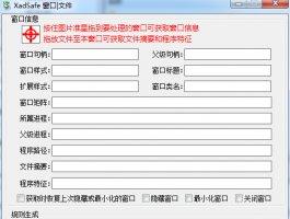 XADsafe窗口获取器/窗口规则生成器/窗口属性获取去除窗口广告