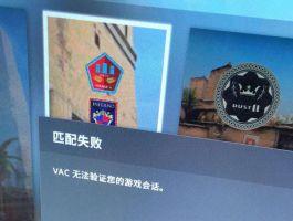 CSGO提示VAC无法验证你的游戏对话解决办法