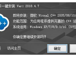 Microsoft VC++ 2005-2019 Redistributable Package (32位+64位)