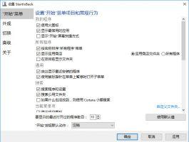 Win10开始菜单 StartIsBack++ 2.9.8 开始菜单注册版