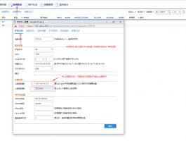 Panabit网吧版网吧主线和AD自动切换设置方法