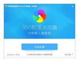 【2020-09-29】360极速浏览器 12.0.1550.0 正式版|优化版