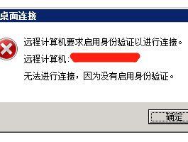 3389远程桌面提示远程计算机要求启用身份验证以进行连接的解决办法