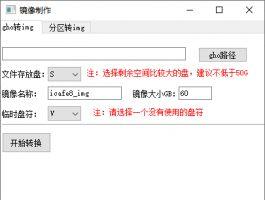 网维大师发布GHO转IMG工具