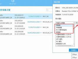 客户机加了Realtek 8125B 2.5G独立网卡后,冷启动卡DHCP…要5秒左右的问题解决过程