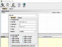 FTP文件同步软件 下载