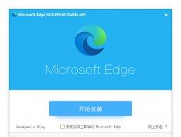 微软浏览器 Microsoft Edge 85.0.564.68 Stable x64