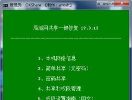 局域网共享 局域网打印机共享 一键设置修复 19.3.13(推荐更新) By wnsdt