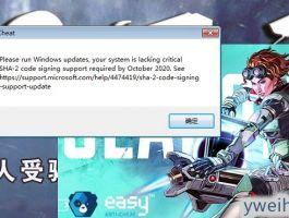 win7环境运行apex提示Please run Windows updates
