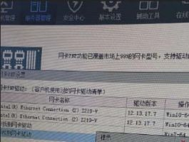 网维大师环境2.5G网卡PNP更新失败的解决方法