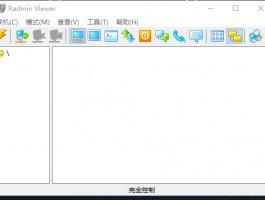免费远程软件分享
