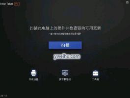 驱动人生(海外版)  8.0.0.6 汉化精简版(安装版 + 单文件版)
