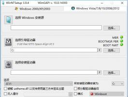 WinNTSetup 3.9.4 系统安装部署工具绿色版