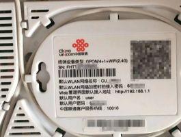 联通HG6543C光猫获取超级管理员密码 HG6543C管理员密码破解 教程