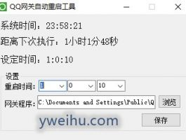 QQ网关自动重启工具