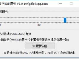 数字振动调节工具V3.0.2