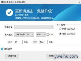 暗组U盘系统 v3.0.2020.1001(2020.10.01 发布)