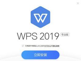 WPS Office 2016(10.1.0.7346)精简版 + 2016(10.8.2.7119)增强版 + 2019(11.8.2.9067)增强版